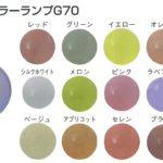 バルーンカラー球 G70