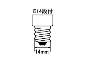 E14段付